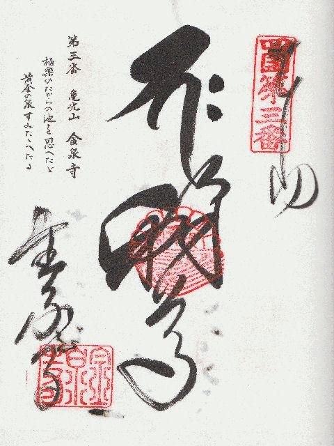 平成10年3月3日に金泉寺で頂いた御朱印だニャン