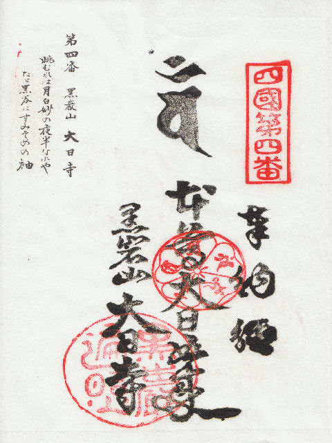 平成10年3月3日に大日寺で頂いた御朱印だニャン