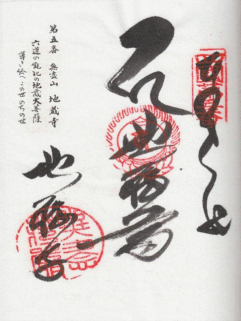 平成10年3月4日に地蔵寺で頂いた御朱印だニャン
