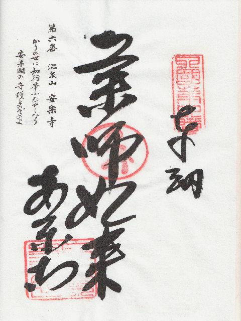 平成10年3月4日に温泉山安楽寺で頂いた御朱印だニャン