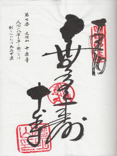 平成10年3月4日に十楽寺で頂いた御朱印だニャン