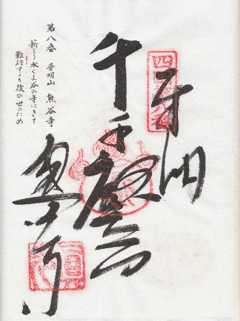 平成10年3月4日に熊谷寺で頂いた御朱印だニャン