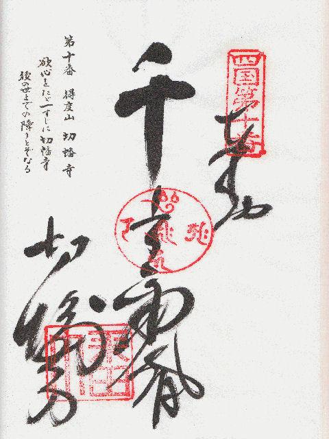 平成10年3月5日に切幡寺で頂いた御朱印だニャン