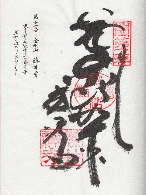 平成10年3月5日に藤井寺で頂いた御朱印だニャン