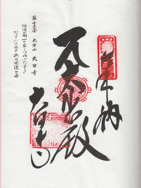 平成10年10月10日に大日寺で頂いた御朱印だニャン