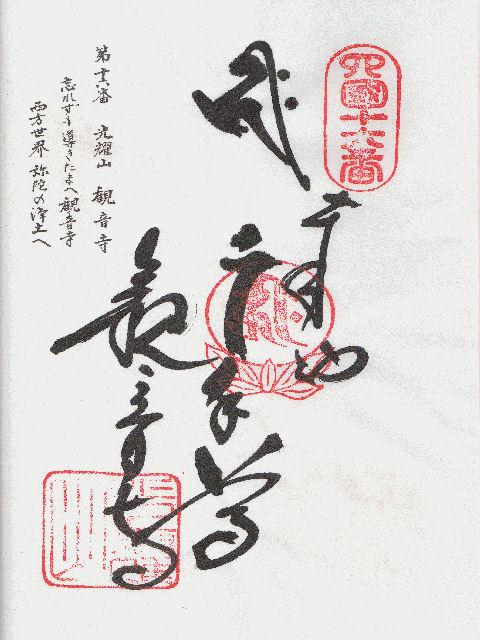 平成10年10月10日に観音寺で頂いた御朱印だニャン