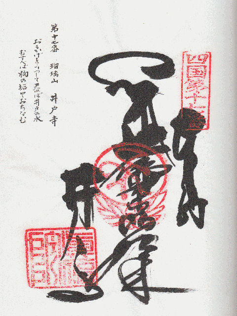 平成10年10月10日に井戸寺で頂いた御朱印だニャン