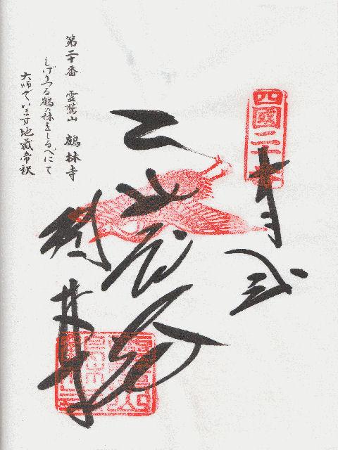 平成10年10月11日に鶴林寺で頂いた御朱印だニャン