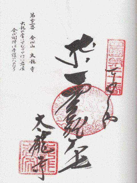 平成10年10月11日に太龍寺で頂いた御朱印だニャン