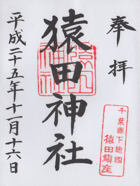 平成25年11月16日に銚子猿田神社で頂いた猿田神社の御朱印だニャン