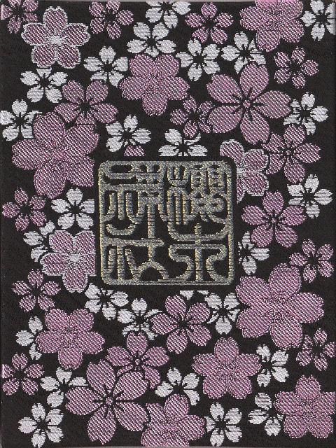 平成23年4月3日に櫻木神社で頂いた御朱印だニャン