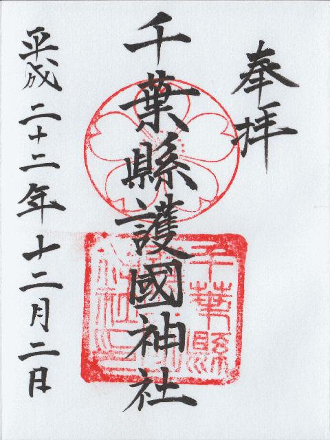 平成22年12月2日に千葉縣護國神社で頂いた御朱印だニャン