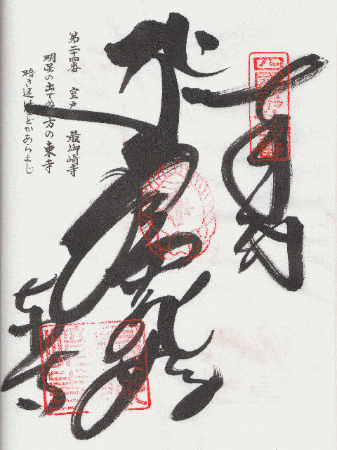 平成10年10月12日に最御崎寺で頂いた御朱印だニャン