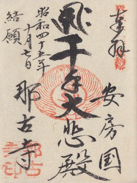 昭和45年10月7日に那古寺で頂いた御朱印だニャン