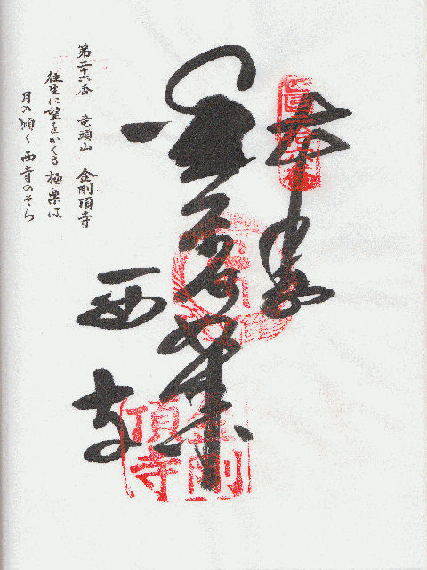 平成10年10月12日に金剛頂寺で頂いた御朱印だニャン
