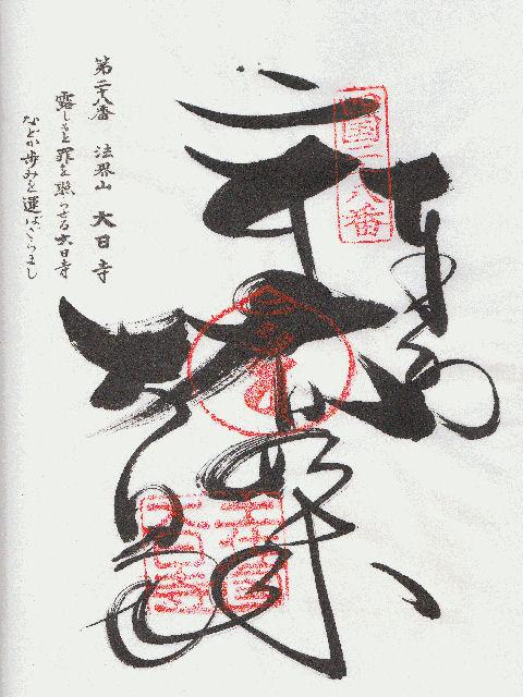 平成23年5月11日に大日寺で頂いた御朱印だニャン