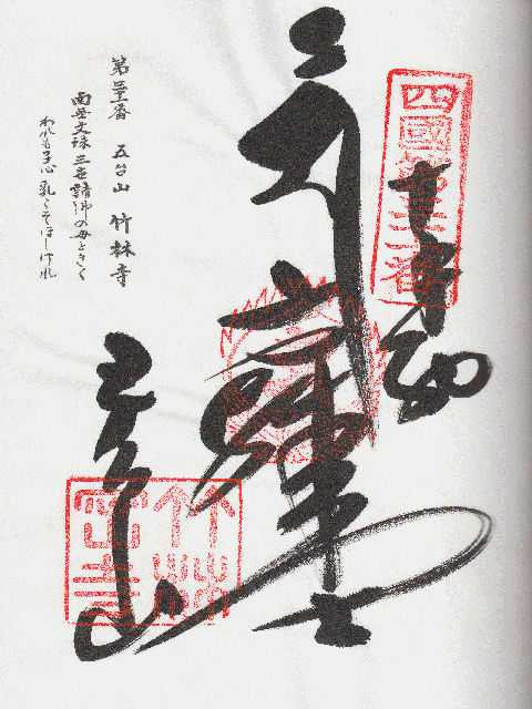 平成11年4月20日に竹林寺で頂いた御朱印だニャン