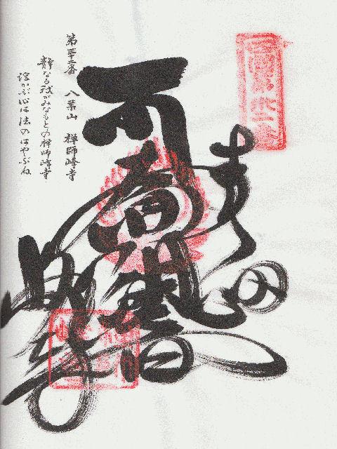 平成11年4月20日に禅師峰寺で頂いた御朱印だニャン