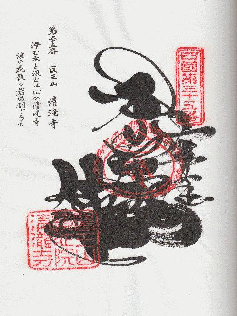 平成11年4月21日に清瀧寺で頂いた御朱印だニャン
