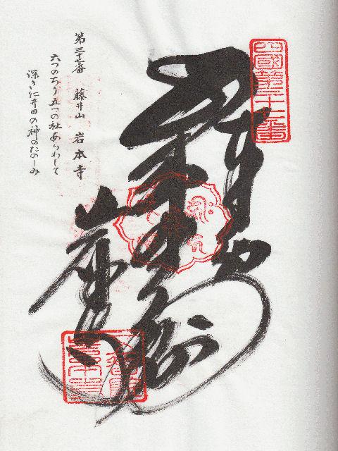 平成11年4月21日に岩本寺で頂いた御朱印だニャン