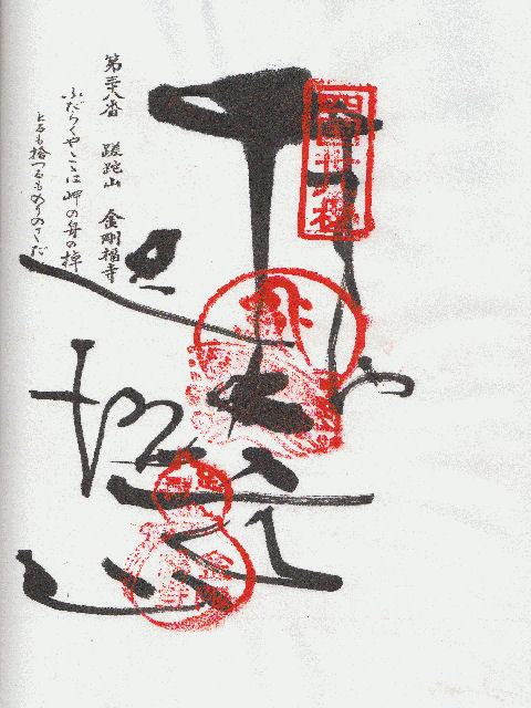平成23年5月17日に金剛福寺で頂いた御朱印だニャン
