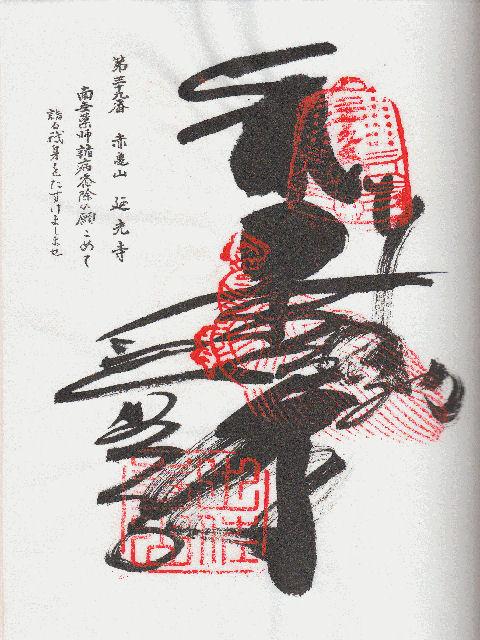平成11年4月22日に延光寺で頂いた御朱印だニャン
