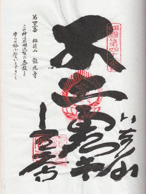 平成11年4月22日に龍光寺で頂いた御朱印だニャン