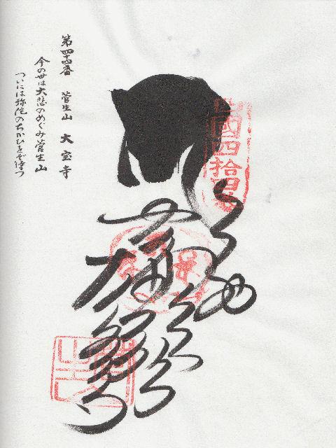 平成11年4月23日に大寶寺で頂いた御朱印だニャン