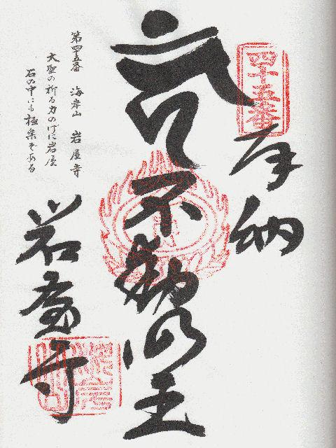 平成11年4月23日に岩屋寺で頂いた御朱印だニャン
