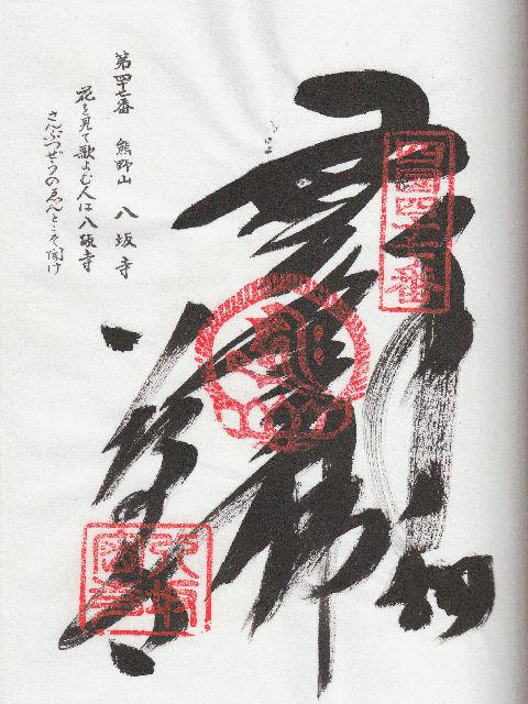 平成11年4月24日に八坂寺で頂いた御朱印だニャン