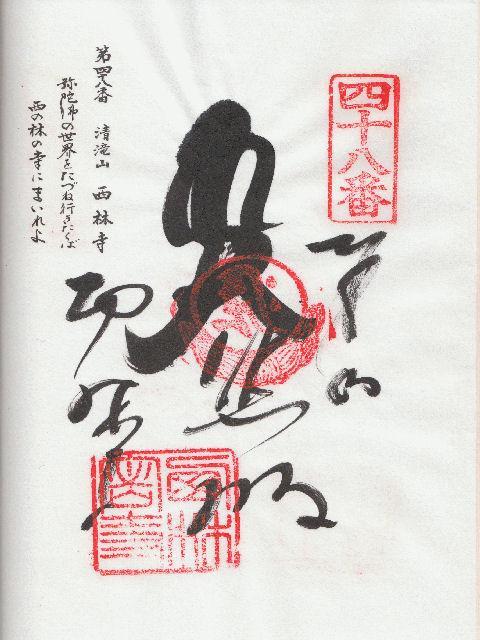 平成11年4月24日に西林寺で頂いた御朱印だニャン