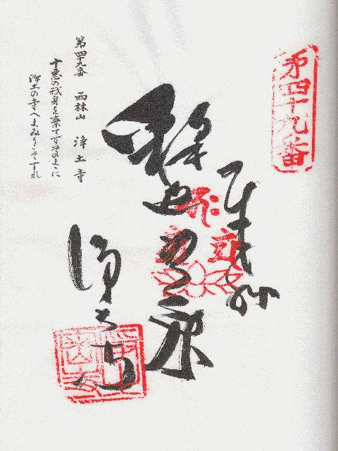 平成11年4月24日に浄土寺で頂いた御朱印だニャン