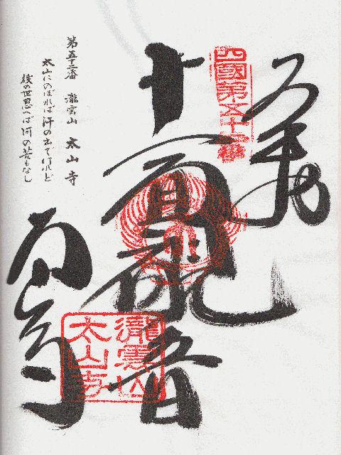 平成11年4月25日に太山寺で頂いた御朱印だニャン