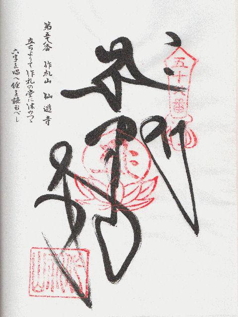 平成11年4月26日に仙遊寺で頂いた御朱印だニャン