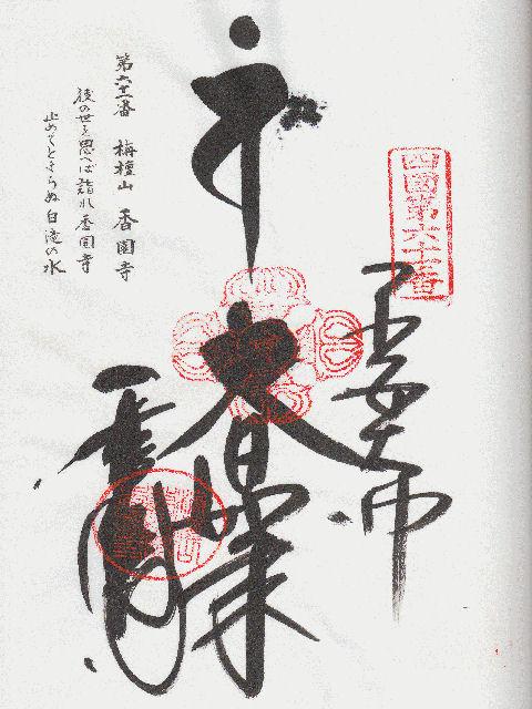 平成11年4月27日に香園寺で頂いた御朱印だニャン