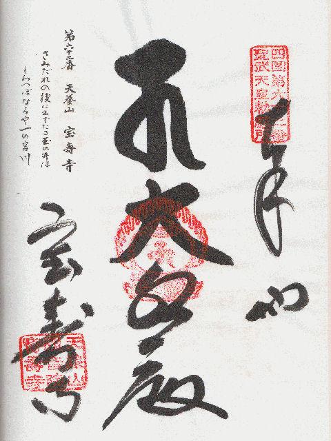 平成11年4月27日に宝寿寺で頂いた御朱印だニャン