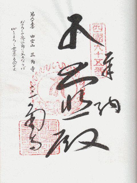 平成11年4月28日に三角寺で頂いた御朱印だニャン