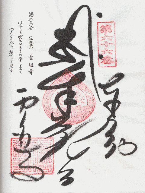 平成11年4月28日に雲辺寺で頂いた御朱印だニャン