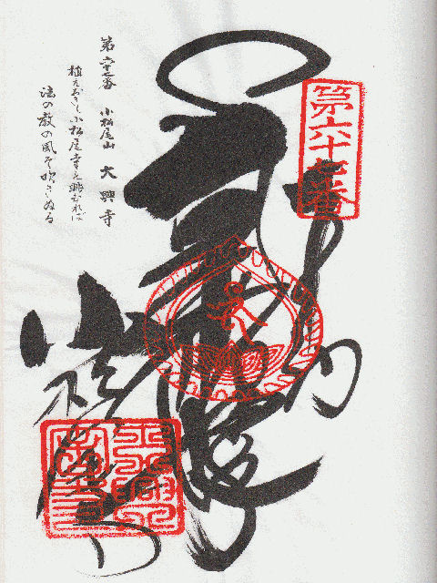 平成11年8月20日に大興寺で頂いた御朱印だニャン