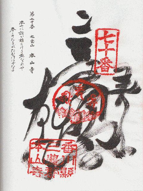 平成11年8月20日に本山寺で頂いた御朱印だニャン