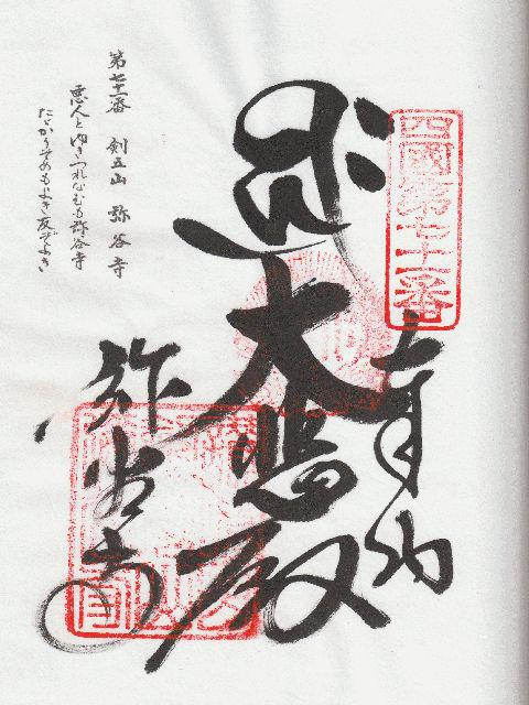平成11年8月21日に弥谷寺で頂いた御朱印だニャン