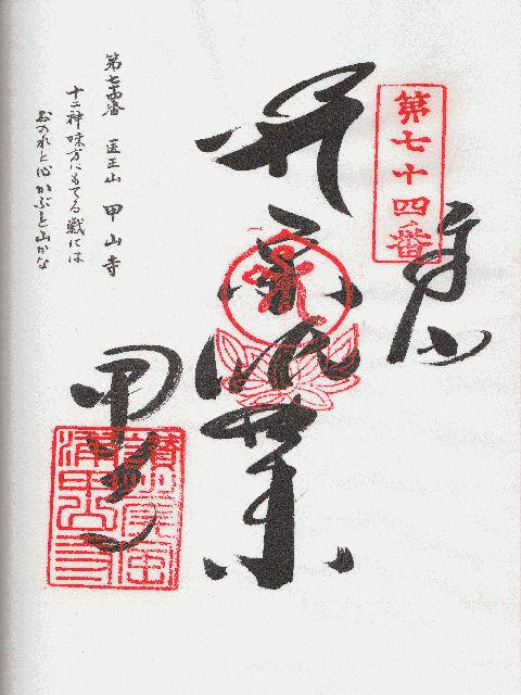 平成11年8月21日に甲山寺で頂いた御朱印だニャン