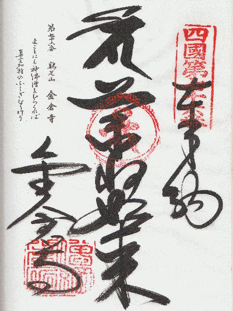 平成11年8月22日に金倉寺で頂いた御朱印だニャン