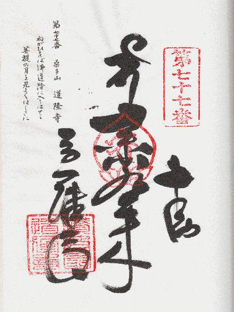 平成11年8月22日に道隆寺で頂いた御朱印だニャン