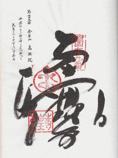 平成11年8月24日に天皇寺で頂いた御朱印だニャン