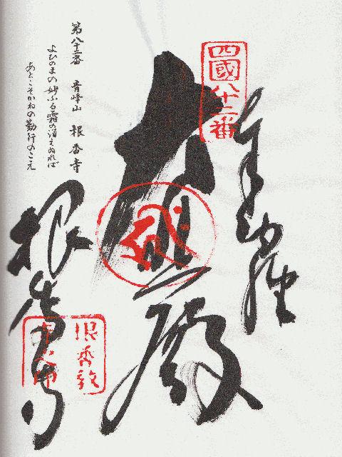 平成11年8月24日に根香寺で頂いた御朱印だニャン