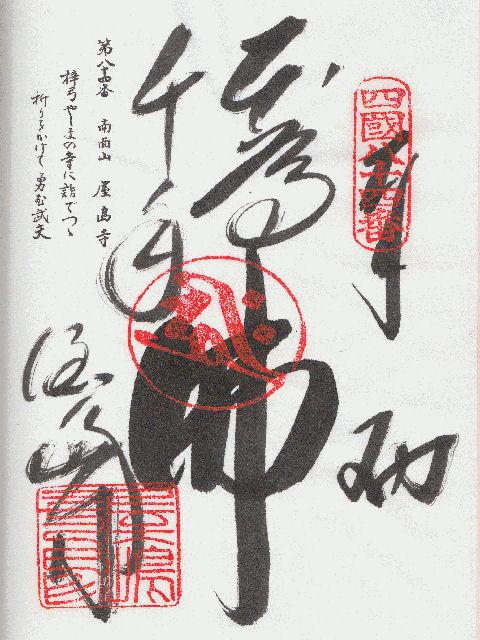 平成11年8月25日に屋島寺で頂いた御朱印だニャン