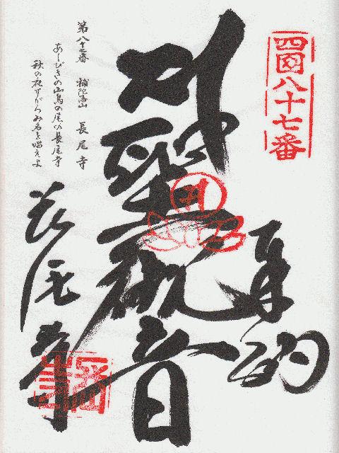 平成11年8月25日に長尾寺で頂いた御朱印だニャン