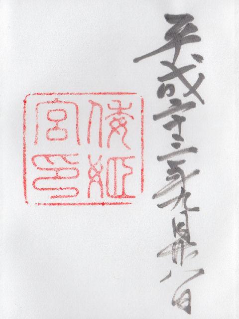 平成23年9月28日に倭姫宮で頂いた御朱印だニャン