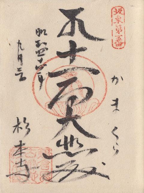 昭和44年9月3日に杉本寺で頂いた御朱印だニャン